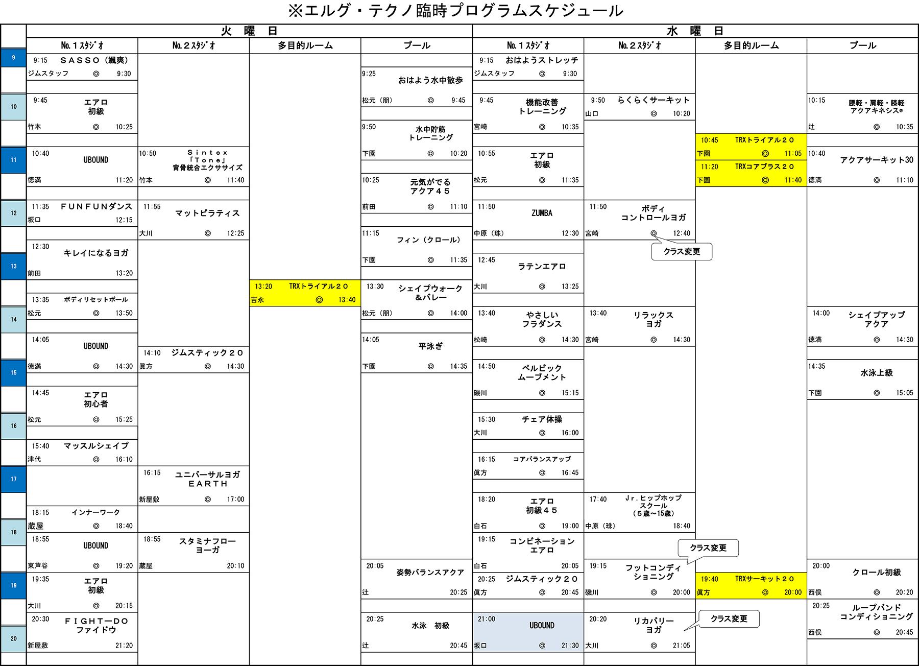 2020年3月臨時プログラム(火曜日、水曜日)