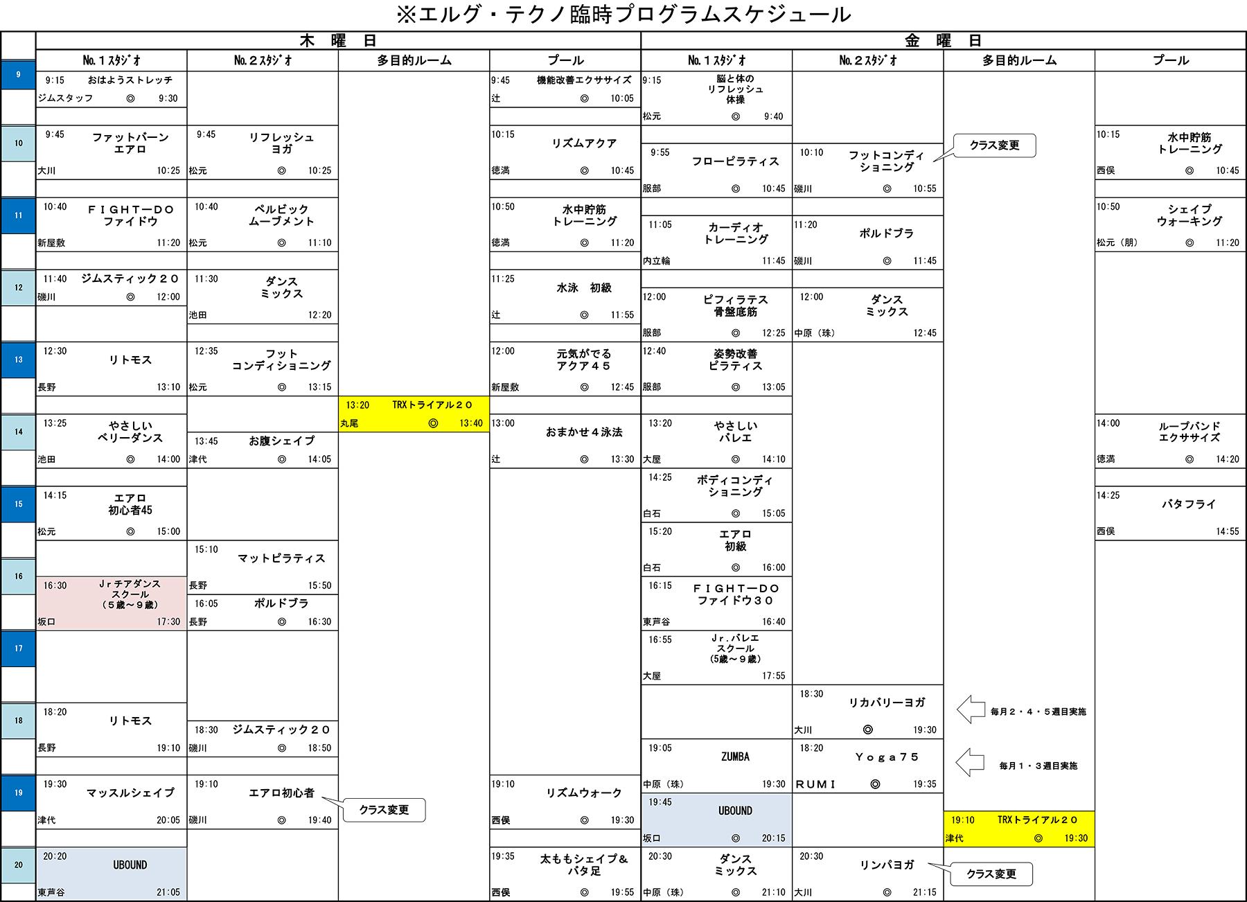2020年3月臨時プログラム(木曜日、金曜日)