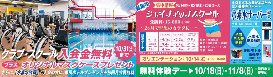 10月31日(土)までクラブ・スクール入会金無料!