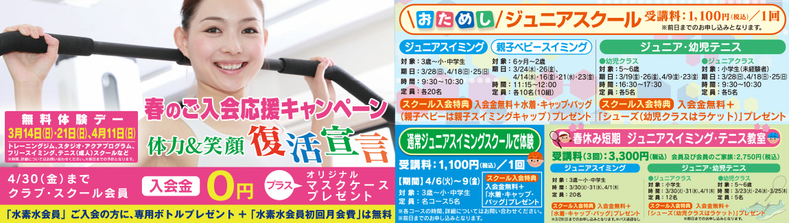 4月30日(金)までクラブ・スクール入会金無料!