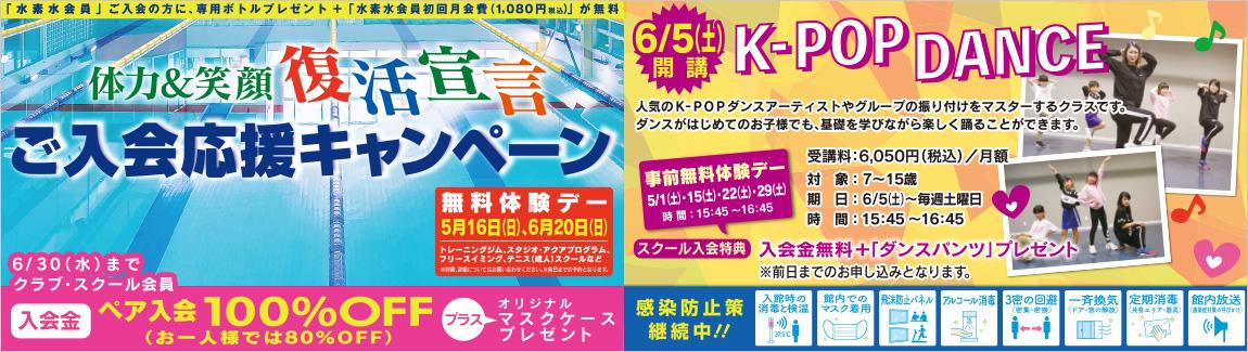 6月30日(水)ペア入会で入会金100%OFF(お一人では80%OFF)